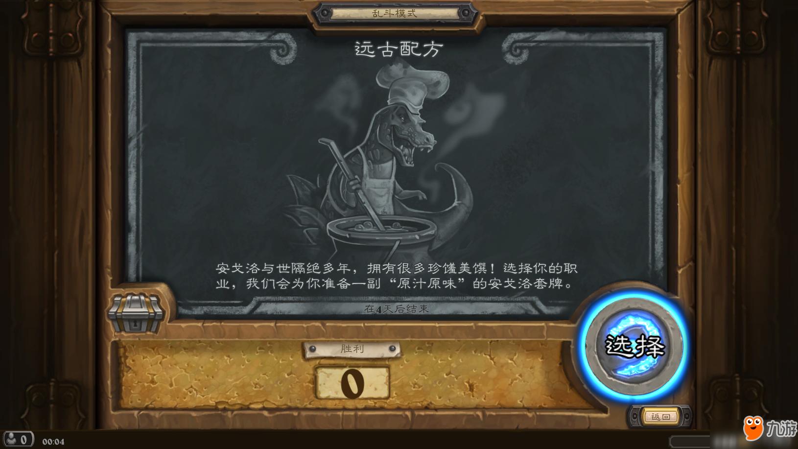 炉石传说乱斗远古配方怎么玩 乱斗远古配方玩法规则介绍