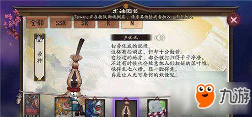 《阴阳师》帚神哪里最多 帚神最全位置分布一览