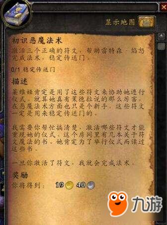 《魔兽世界》7.2初识恶魔法术任务怎么做 初识恶魔法术任务完成方法