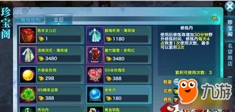 剑侠情缘手游商城玩法 名望商店开放时间