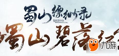 蜀山缥缈录乱世奇缘副本打法教学