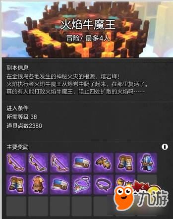 《冒险岛2》火焰牛魔王图文攻略