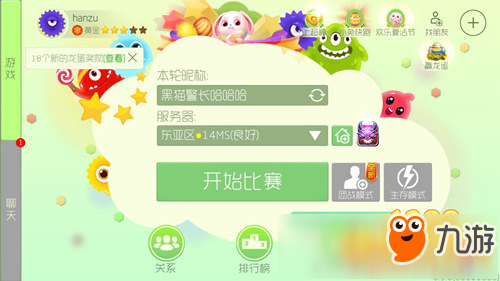 《球球大作战》6.4.0版本更新上线 斗鱼TV直播新赛季战报