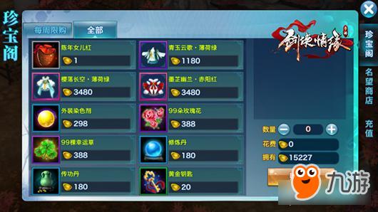 剑侠情缘手游商城系统4种货币 获得途径与用途