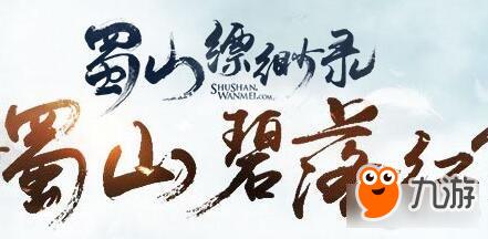 蜀山缥缈录宝莲灯奇遇打法全图解