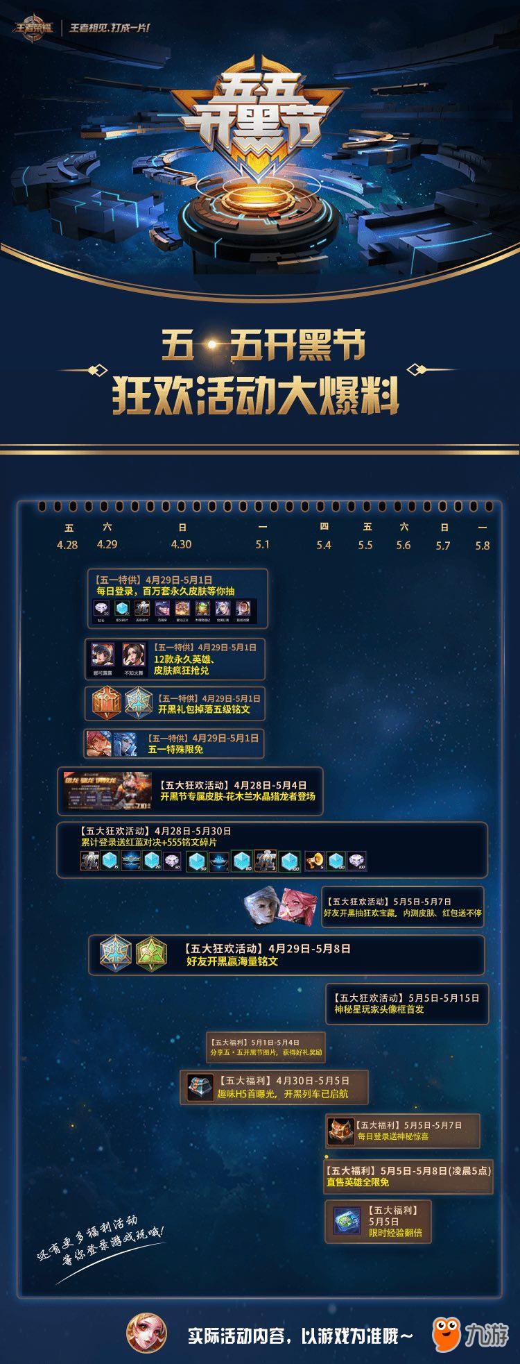 开黑节狂欢活动花木兰水晶猎龙者正式上线图片