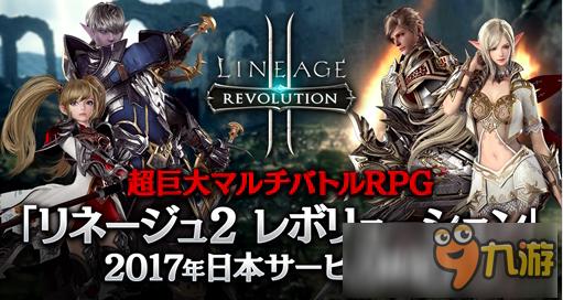 《天堂2:革命》2017年上架日本,国服还远吗?