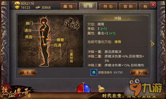 新开1.76传奇新年新玩法 热血传奇手游连击玩法细节全解