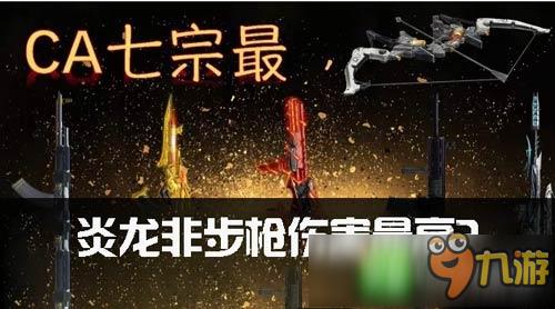 《全民枪战2》哪些枪械好用 炎龙非步枪伤害最高