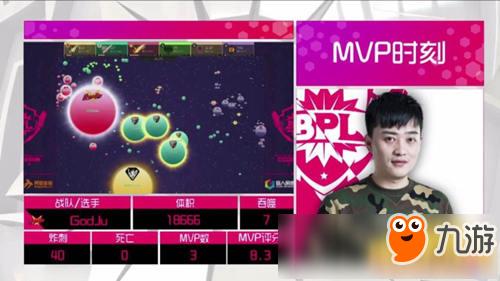 《球球大作战》BPL第二周比赛战报 斗鱼TV解读VR炸刺排名前三