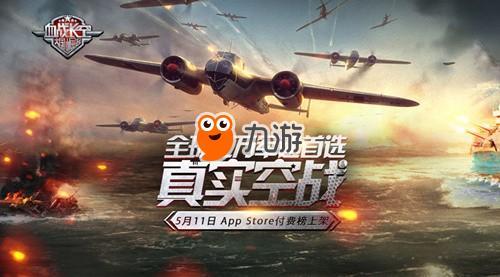 全新空战手游 《血战长空》5月18日全平台公测