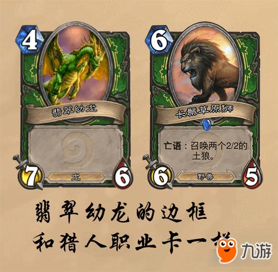 炉石传说左右互搏 绿色的翡翠幼龙可以减费吗?