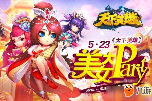 美女大party 天下英雄 将于5月23日开启不删档测试