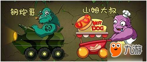 全新水果大战僵尸游戏《水果猎手》今日上线