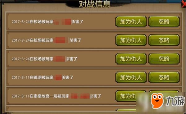 天龙八部手游仇人系统怎么用 仇人系统详解