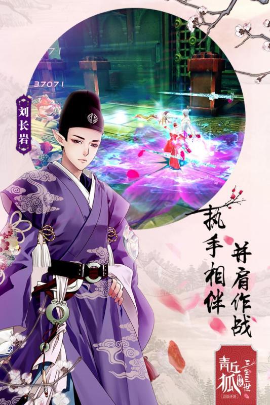 青丘狐传说手游