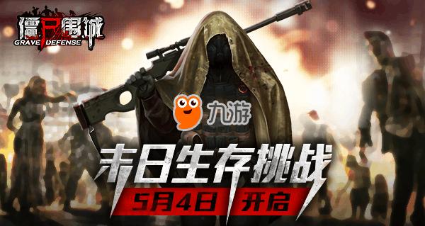 全新烧脑SLG游戏《僵尸围城》5月4日正式迎来首测