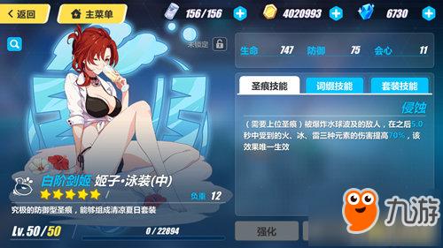 《崩壞3》姬子泳裝圣痕給誰用 元素傷角色推薦圖片