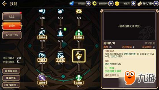 輸出防禦兼具 龍之谷手遊戰神應該如何加點