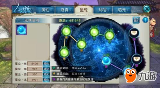 诛仙手游合欢星魂搭配 抗性和攻击之间的选择