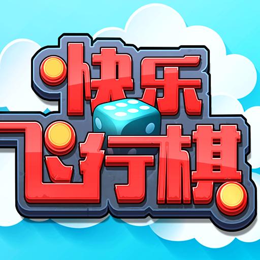 快乐飞行棋(九游)电脑版