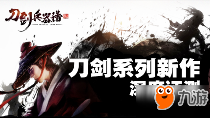 刀剑兵器谱游戏评测 让你梦入江湖