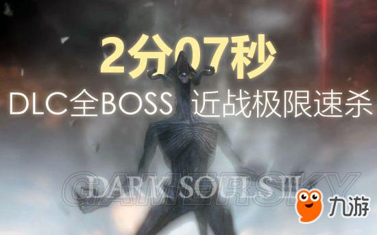 《黑暗之魂3》DLC视频攻略 全BOSS八周目速杀2分07秒