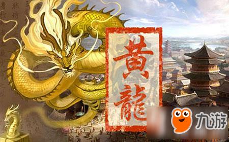 皇帝养成黄龙攻略 橙光游戏皇帝养成黄龙结局攻略
