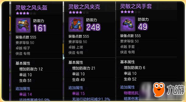 冒险岛2武器装备如何选择 武器装备选择推荐  并且这两种套装的属性