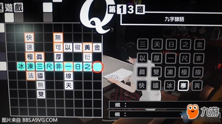 女神异闻录5填字游戏在哪里玩 女神异闻录5填字游戏介绍
