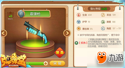 弹弹堂手游10级武器霰弹枪属性技能攻略