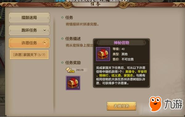 《天龙八部手游》一千零一个愿望活动玩法攻略