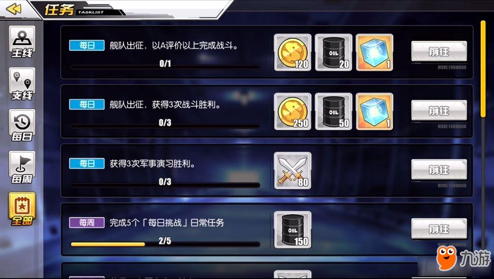 碧蓝航线任务种类介绍 碧蓝航线任务种类有哪些