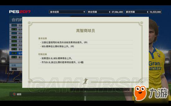 《实况足球2017》大师联赛球员角色图文详解 球员都有哪些特性
