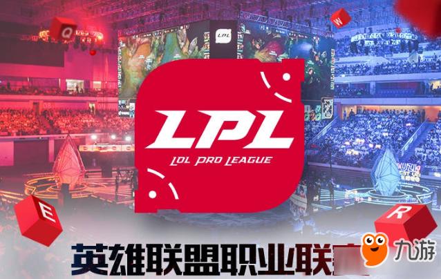 《LDL》2018春季赛赛程介绍