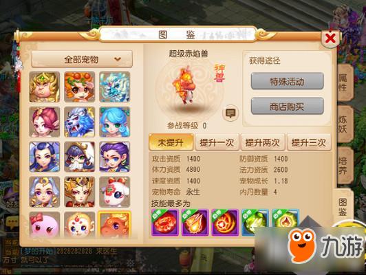 梦幻西游手游超级赤焰兽怎么打书 超级赤焰兽打书攻略