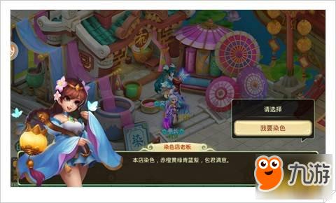 西游女儿国服装染色系统玩法步骤解读_九游手机游戏
