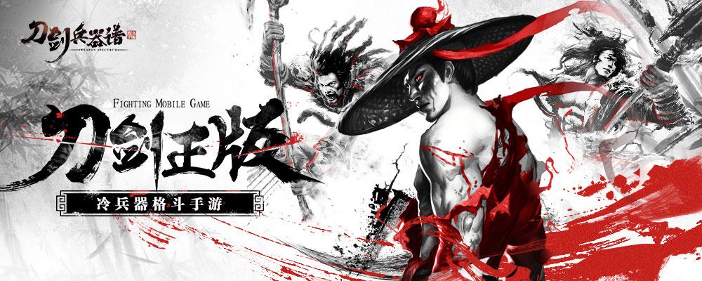 刀剑正版国风群侠格斗