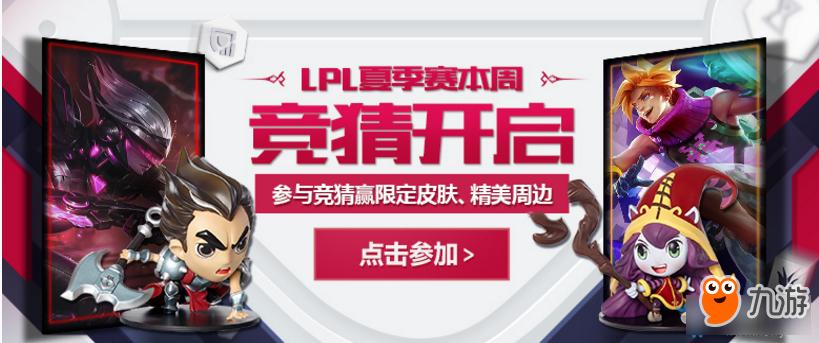 LOL LPL2017夏季赛竞猜活动 lpl夏季赛最新活动地址