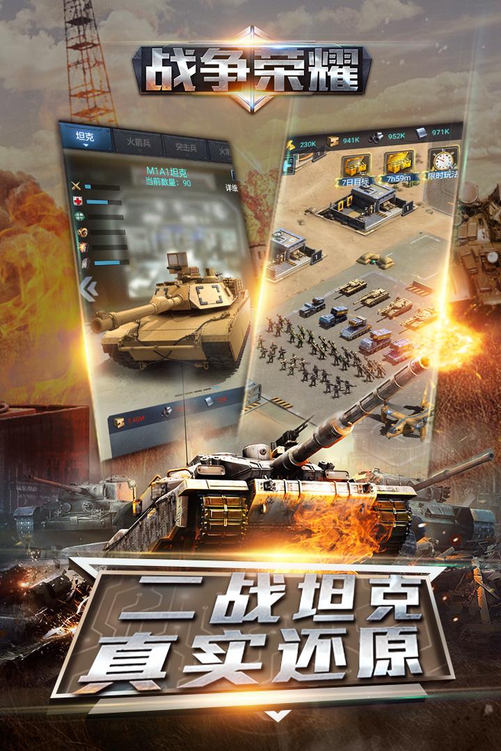 战争荣耀手游电脑版哪里有,求下载