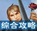 《虚荣》全新英雄圣骑士技能原画抢先看