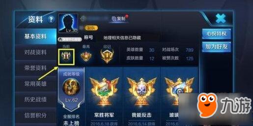 王者荣耀 S8段位赛至尊黑曜图标识别度高不好看