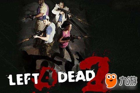 求生之路2僵尸mod_求生之路2联机进行游戏教程 和朋友一起打僵尸