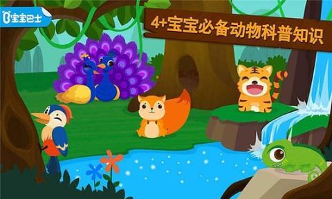 首页礼包攻略资料论坛活动 简介:《森林动物》是一款幼儿益智游戏,快