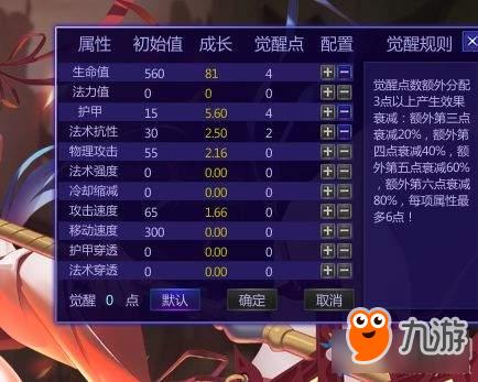 300英雄 赵云觉醒出装加点