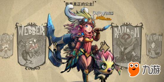 《饥荒》MOD精灵公主及风幻龙物品代码详解