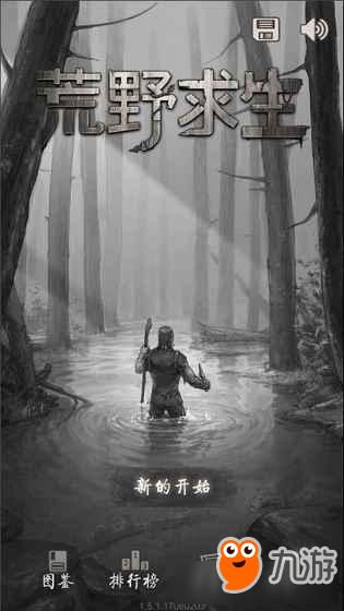 荒野求生手游玩法汇总一览 荒野求生手游攻略大全