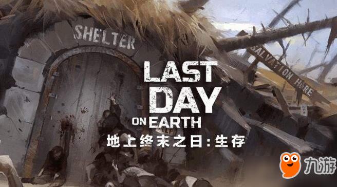 地球末日:生存进不去怎么办?地球末日生存进不去/闪退解决方法