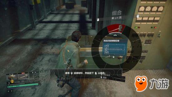《丧尸围城4》武器蓝图收集攻略 丧尸围城4全武器蓝图收集地点