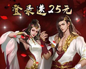 《三少爷的剑》「天外飞仙」登录送5元25元红包